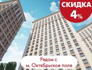 Новый объём квартир - выгода до 711 тыс. рублей ЖК рядом с метро и лесопарком